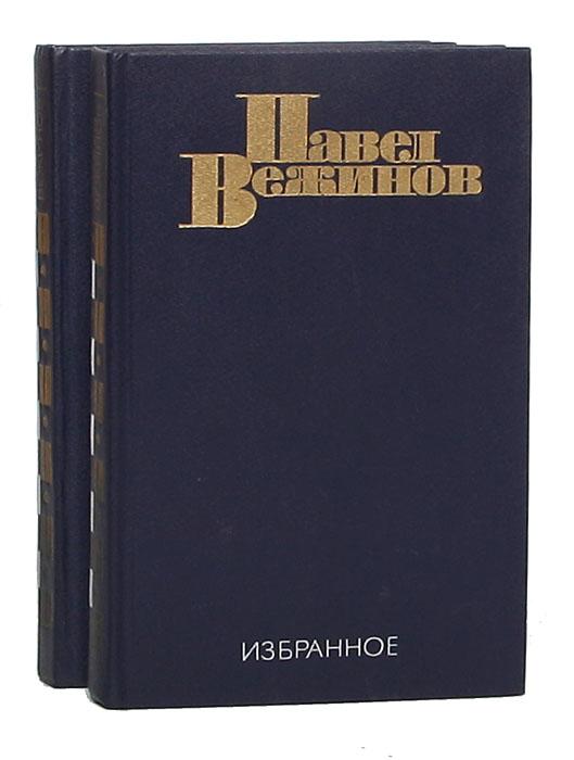 Павел Вежинов. Избранное (комплект из 2 книг)