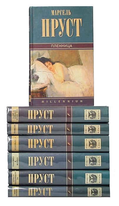 Марсель Пруст. Собрание сочинений (комплект из 7 книг)