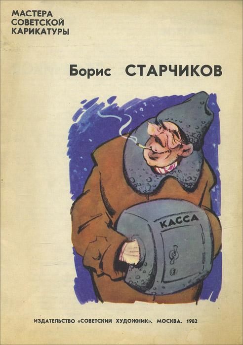 Борис Старчиков. Юмористический альбом