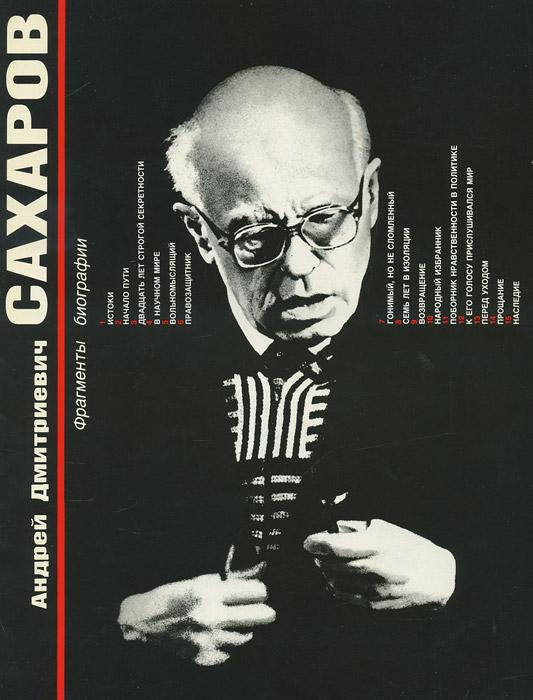 Zakazat.ru: Андрей Дмитриевич Сахаров. Фрагменты биографии
