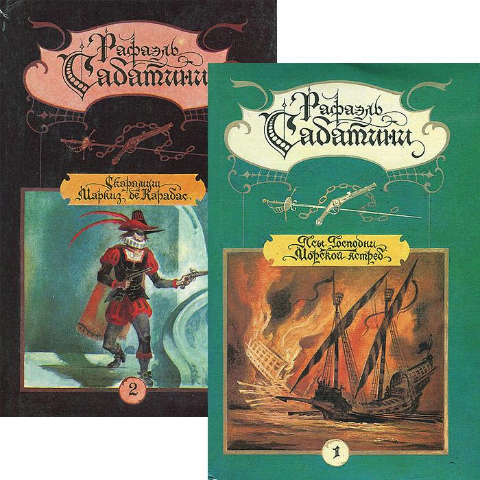 Рафаэль Сабатини. Собрание сочинений в 2 томах (комплект из 2 книг)