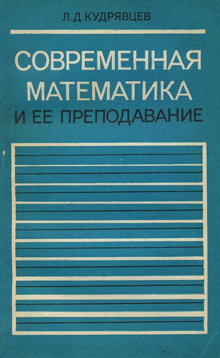Современная математика и ее преподавание12296407В книге описывается роль математики в современном обществе и ее применения в различных областях науки и техники. Рассматриваются связи математических моделей с реальными явлениями, сущность математических моделей, структур и методов исследования. Анализируются специфические особенности, возникающие в настоящее время при изучении математики, ставятся основные задачи, которые необходимо решить для приведения в соответствие математического образования с современными потребностями в математических методах, и даются рекомендации, на основе которых целесообразно строить изучение современной математики.