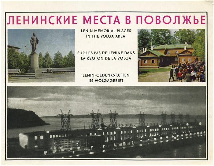 Ленинские места в Поволжье