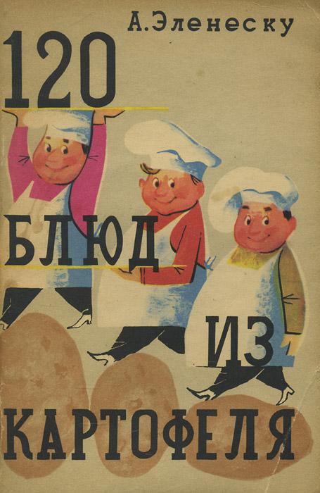 120 блюд из картофеля