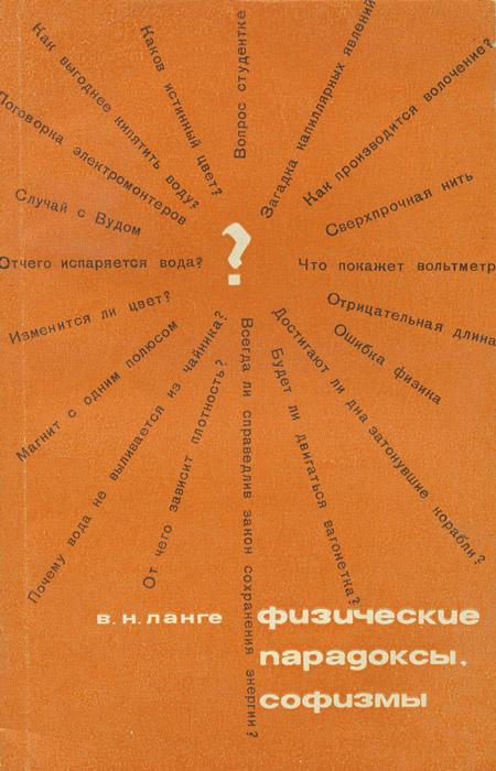 Физические парадоксы, софизмы