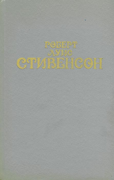 Роберт Луис Стивенсон. Собрание сочинений в 6 томах. Том 3