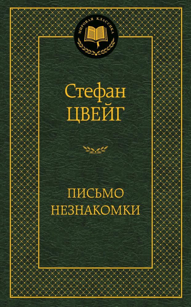 Книга Письмо незнакомки