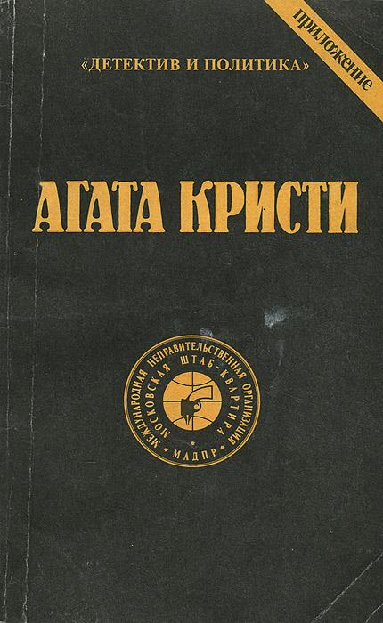 Агата Кристи. Сочинения. Том 7