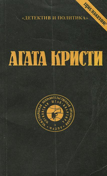 Агата Кристи. Сочинения. Том 9