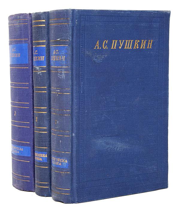 А. С. Пушкин А. С. Пушкин. Стихотворения (комплект из 3 книг)