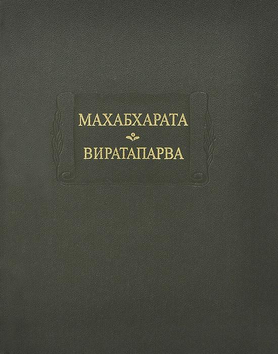 Махабхарата. Книга 4. Виратапарва, или Книга о Вирате