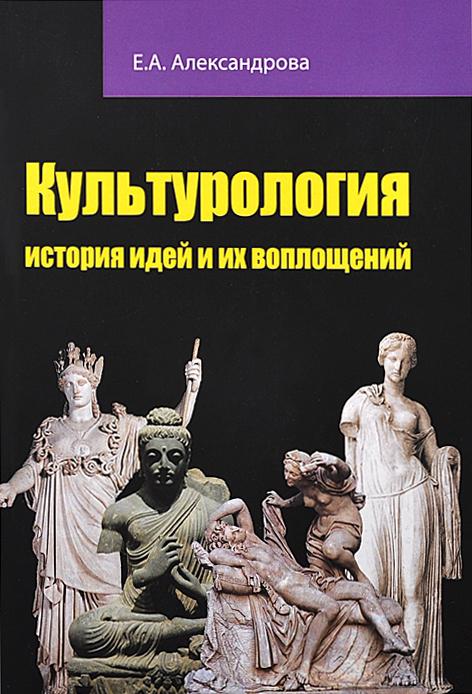 Культурология. История идей и их воплощений. Учебное пособие ( 978-5-91134-795-6 )