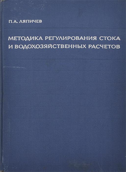 Методика регулирования стока и водохозяйственных расчетов