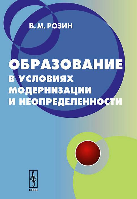 Образование в условиях модернизации и неопределенности. Концепция ( 978-5-9710-1052-4 )