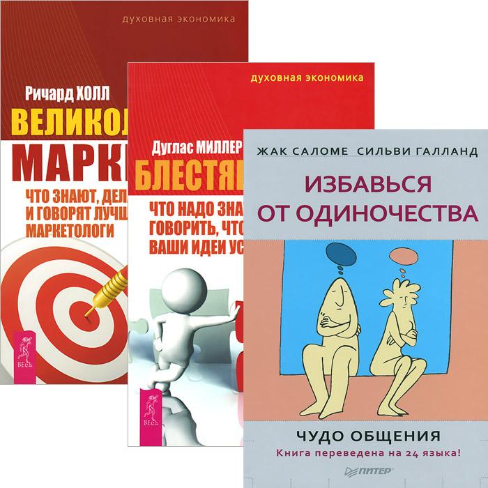 Избавься от одиночества. Блестящая идея. Великолепный маркетинг (комплект из 3 книг)12296407Более подробную информацию о книгах, вошедших в комплект, вы сможете узнать, пройдя по ссылкам: «Избавься от одиночества. Чудо общения» , «Блестящая идея. Что надо знать, уметь и говорить, чтобы заставить ваши идеи успешно работать» , «Великолепный маркетинг. Что знают, делают и говорят лучшие маркетологи» .