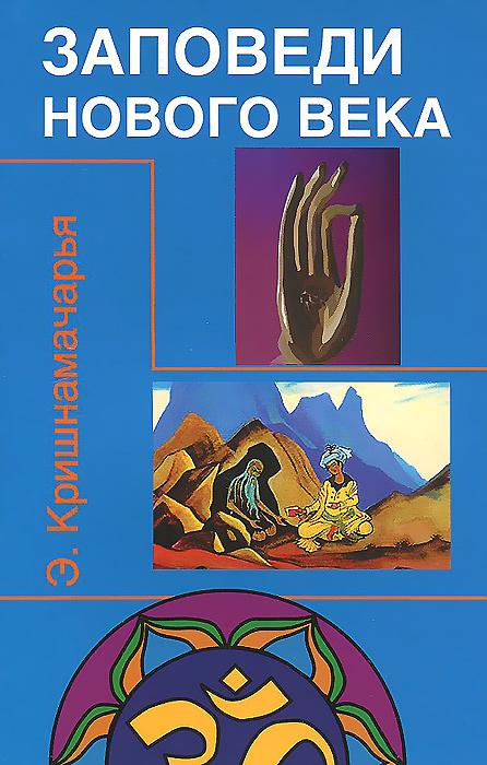Заповеди Нового Века (Цикл лекций) ( 978-5-413-01219-2 )