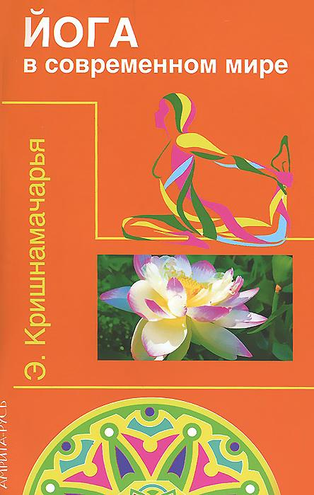 Йога в современном мире ( 978-5-413-01221-5 )