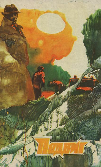 Подвиг, №5, 1980