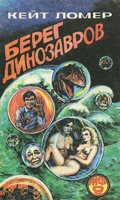 Берег Динозавров