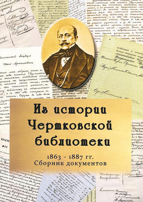 Из истории Чертковской библиотеки. 1863-1887 гг. Сборник документов