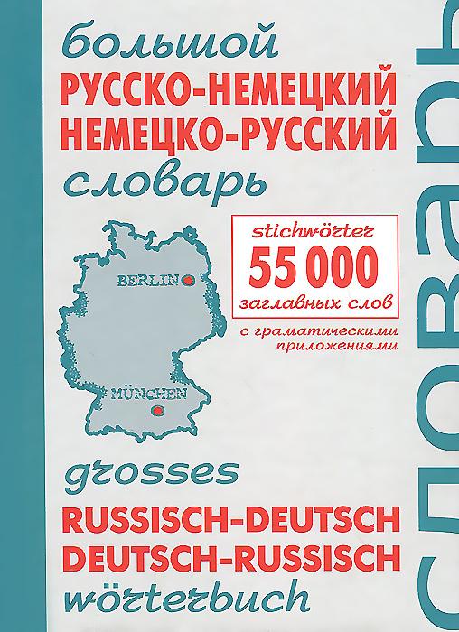 ������� ������-�������� �������-������� �������. 55000 ��������� ���� / Grosses russisch-deutsch deutsch-russisch worterbuch