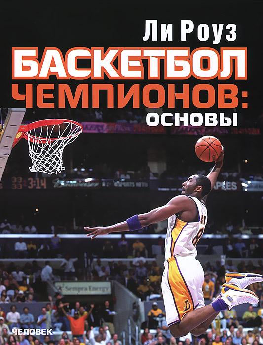 Баскетбол чемпионов. Основы ( 978-5-906131-22-5 )