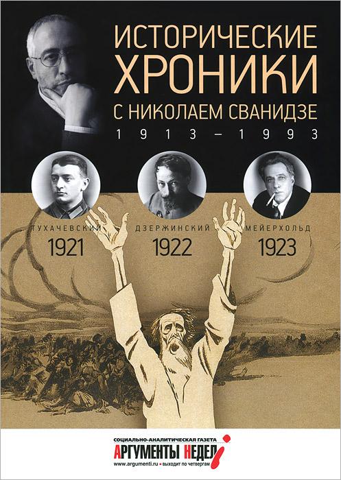 Исторические хроники с Николаем Сванидзе. 1921-1922-1923 ( 978-5-367-03023-5 )