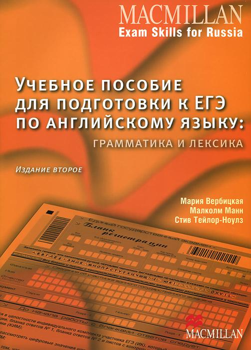 Учебное пособие для подготовки к ЕГЭ по английскому языку. Грамматика и лексика