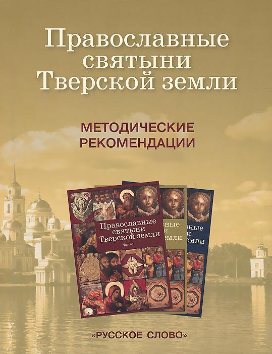 Православные святыни Тверской земли. Методические рекомендации ( 978-5-91218-867-1 )