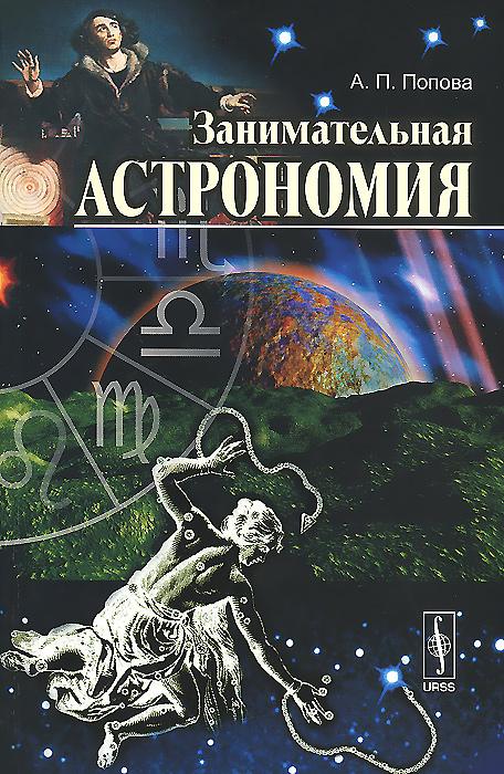 Занимательная астрономия. Учебное пособие