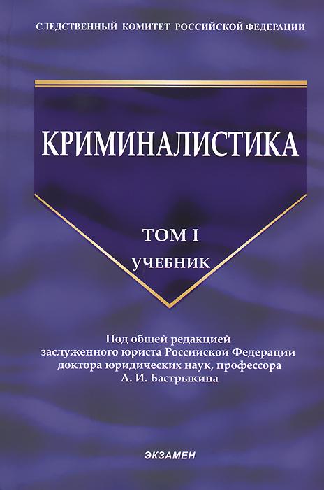 Криминалистика. Учебник. Том 1 ( 978-5-377-07794-7 )