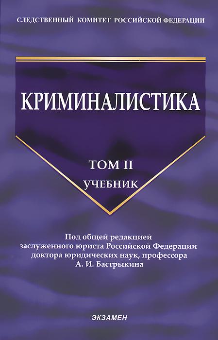 Криминалистика. Учебник. Том 2 ( 978-5-377-07795-4 )
