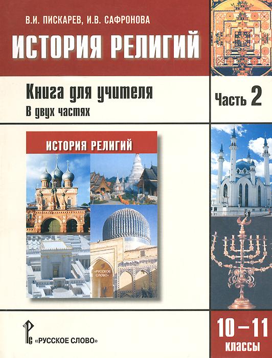 История религий. 10-11 классы. Книга учителя. В 2 частях. Часть 2 ( 978-5-9932-0707-0, 978-5-9932-0728-5 )