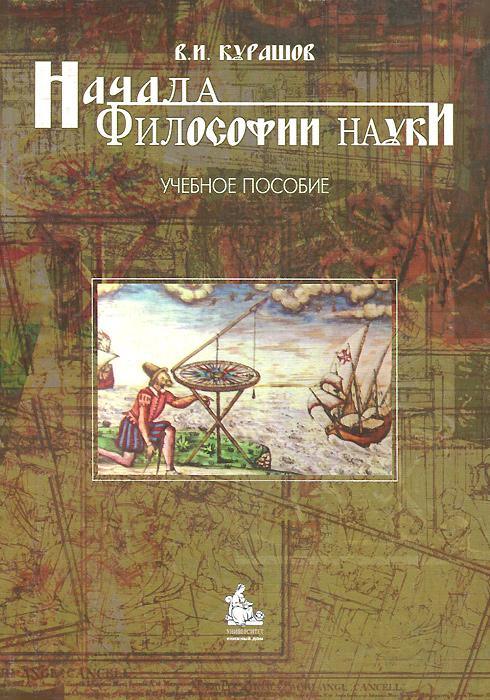 Начала философии науки. Учебное пособие