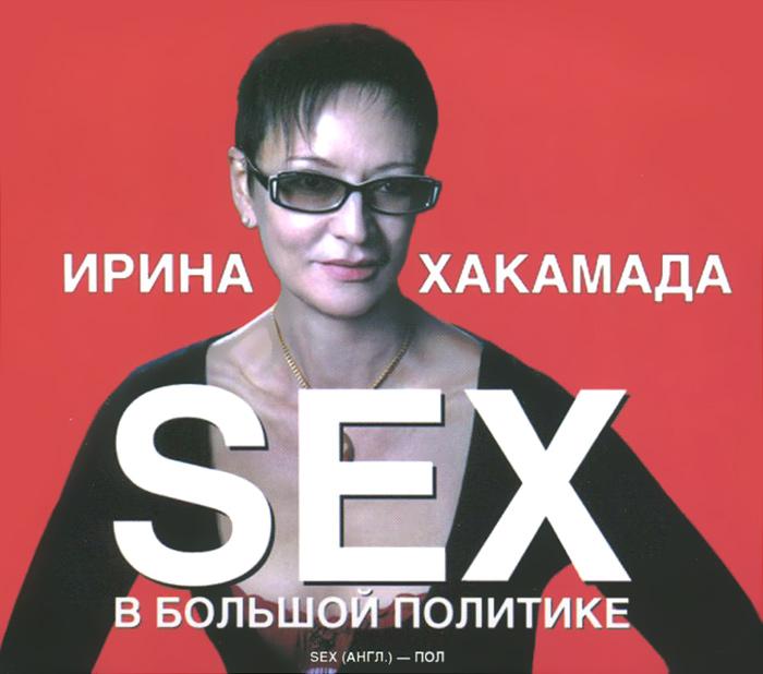 Sex в большой политике (аудиокнига MP3)