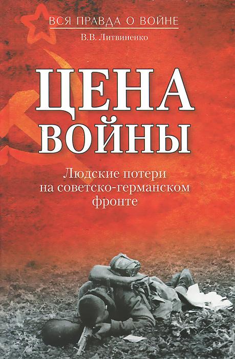 Цена войны. Людские потери на советско-германском фронте ( 978-5-4444-2001-0 )
