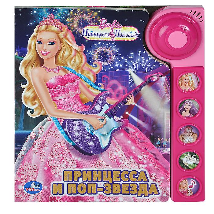 Barbie. Принцесса и Поп-звезда. Книжка-игрушка
