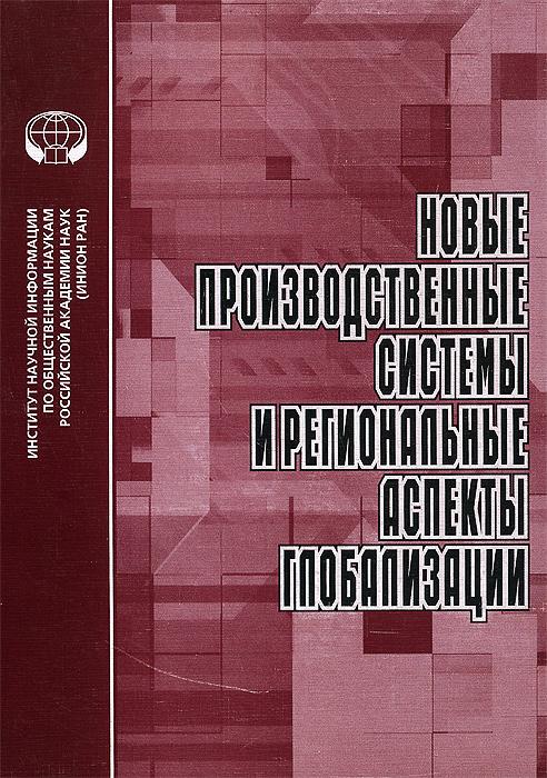 Новые производственные системы и региональные аспекты глобализации ( 978-5-248-00700-4 )