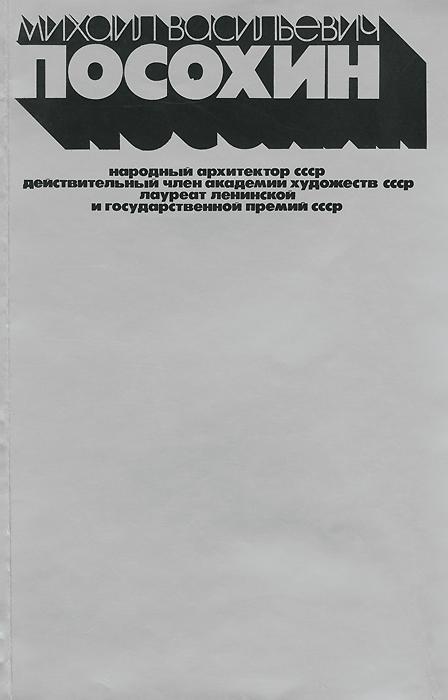 Михаил Васильевич Посохин. Каталог выставки