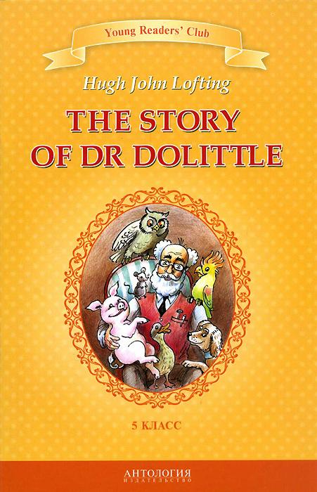 The Story of Dr Dolittle / История доктора Дулиттла. 5 класс. Книга для чтения на английском языке