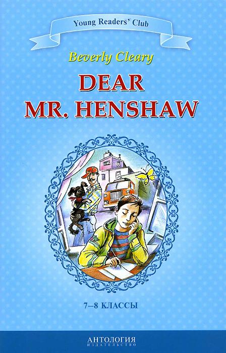 Dear Mr. Henshaw / Дорогой мистер Хеншоу. 7-8 классы. Книга для чтения на английском языке