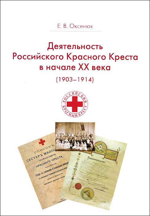 Деятельность Российского Общества Красного Креста в начале XX века (1903-1914)