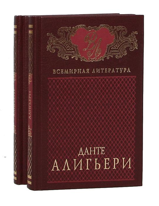 Данте Алигьери. Собрание сочинений в 2 томах (комплект)