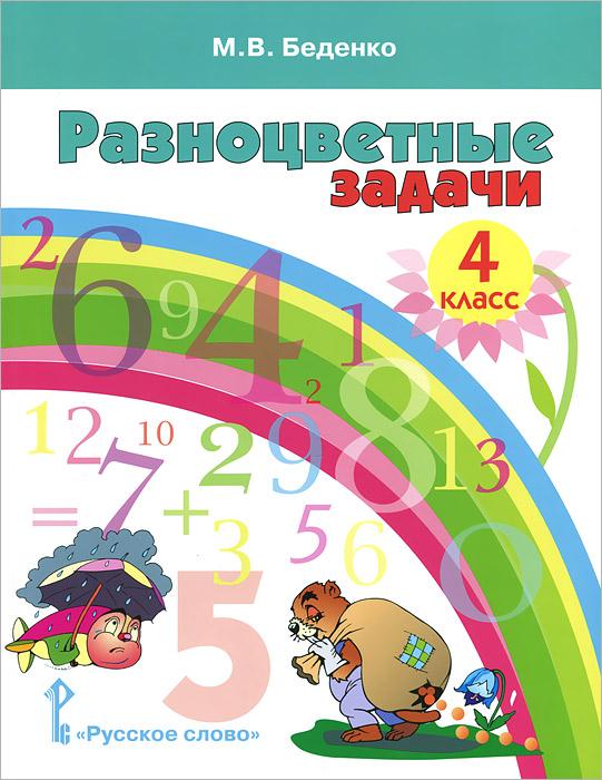 Математика. 4 класс. Разноцветные задачи. Учебное пособие