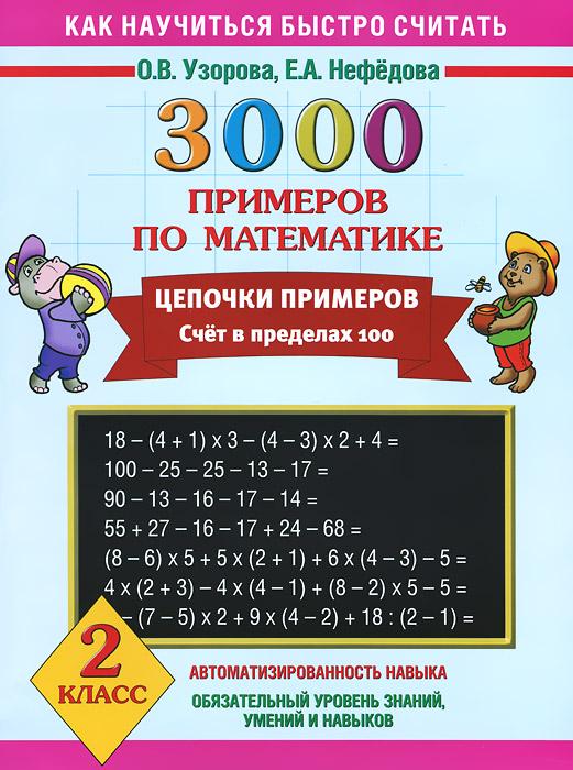 Математика. 2 класс. 3000 примеров. Цепочки примеров. Счет в пределах 10012296407В пособии представлен материал, который поможет сформировать навыки устного счёта по базовым темам второго класса: Сложение и вычитание в пределах 20, Умножение на 2, 3, 4, Сложение и вычитание круглых чисел, Сложение и вычитание в пределах 100, Умножение и деление на числа от 2 до 9. Отвечая на вопросы учителя к каждому из приведенных примеров, учащиеся выполняют несколько математических заданий - всего более 3000 примеров. Последовательное выполнение заданий пособия поможет ученикам овладеть навыками устного счёта всех форм: беглым слуховым счётом (учитель вслух читает цепочку примеров, делая небольшие остановки для подсчёта, и ученик через несколько секунд отвечает), зрительным счётом (цепочки примеров записаны, а ответы ученик либо сообщает устно, либо записывает), комбинированным счётом (учитель диктует цепочки примеров, а ученик записывает ответы). Систематическое выполнение этих заданий развивает логическое и математическое мышление, сообразительность,...