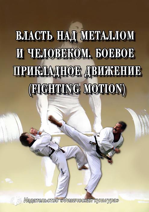 Власть над металлом и человеком. Боевое прикладное движение / Fighting Motion