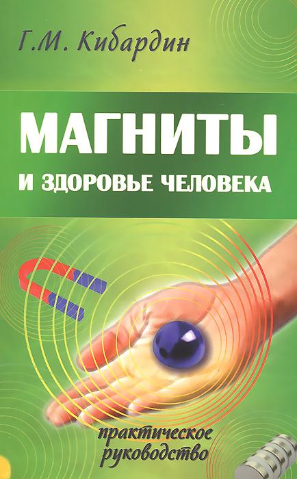 Магниты и здоровье человека. Практическое руководство ( 978-5-00053-152-5 )
