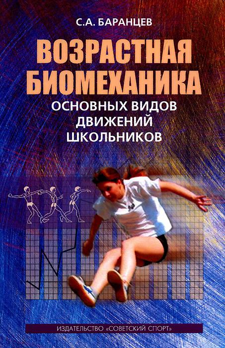 Возрастная биомеханика основных видов движений школьников12296407В книге представлены данные о возрастных и половых закономерностях формирования кинематической структуры циклических (часть 1), ациклических (часть 2) и переместительных (часть 3) движений школьников 6-17 лет. Представлена новая технология разработки методик, учитывающих особенности кинематической структуры движений. В приложениях приведены методики обучения бегу на скорость, прыжкам в длину с разбега и метанию малого мяча учащихся 1-10 классов общеобразовательной школы. Для преподавателей физической культуры общеобразовательных школ, преподавателей институтов и колледжей физической культуры, научных работников и специалистов в области физической культуры и спорта.