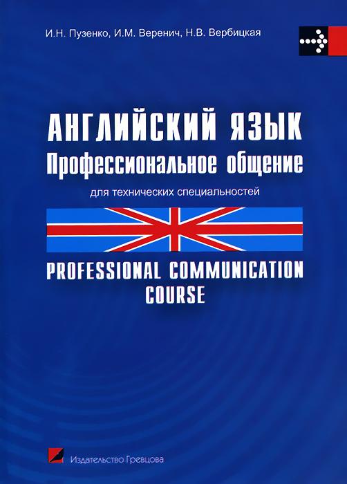 Английский язык. Профессиональное общение / Professional communication course
