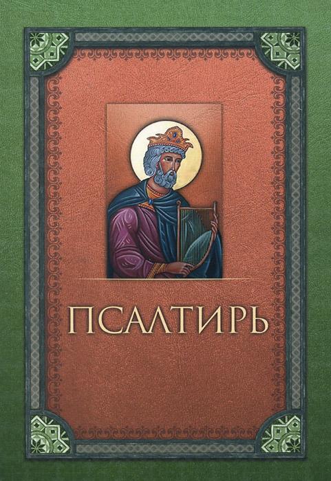 Псалтирь ( 978-5-9968-0299-9 )